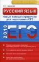 ЕГЭ-2018 Русский язык. Новый полный справочник